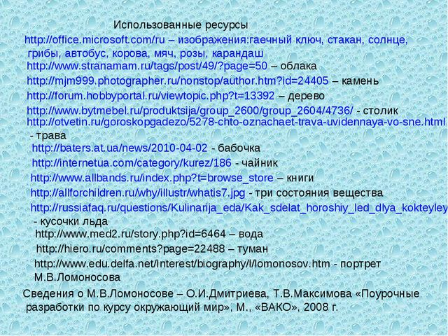 http://office.microsoft.com/ru – изображения:гаечный ключ, стакан, солнце, гр...