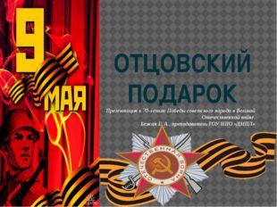 ОТЦОВСКИЙ ПОДАРОК Презентация к 70-летию Победы советского народа в Великой О