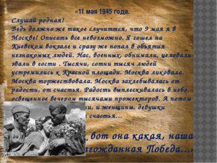 «11 мая 1945 года. Слушай родная! Ведь должно же такое случиттся, что 9 мая я