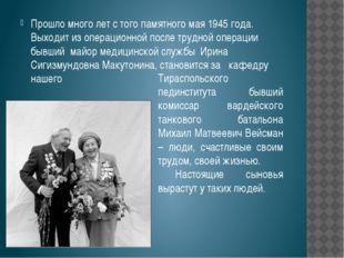 Прошло много лет с того памятного мая 1945 года. Выходит из операционной пос