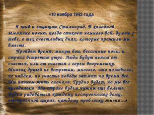 «10 ноября 1942 года Я жив и защищаю Сталинрад. В холодной землянке ночью, к