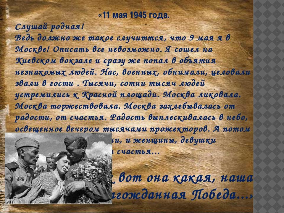 «11 мая 1945 года. Слушай родная! Ведь должно же такое случиттся, что 9 мая я...