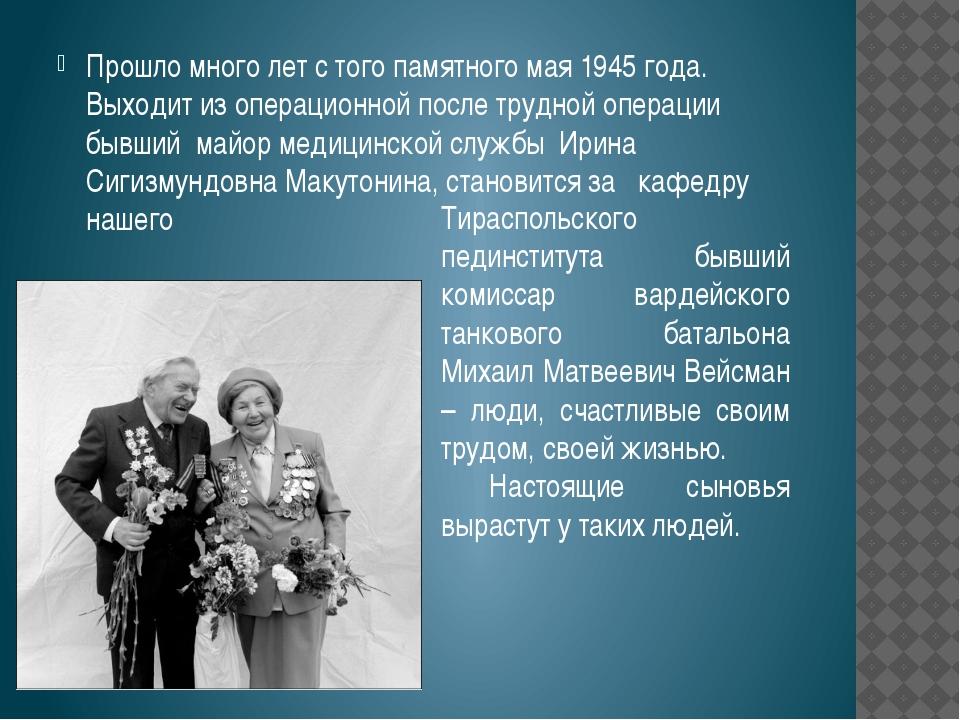 Прошло много лет с того памятного мая 1945 года. Выходит из операционной пос...