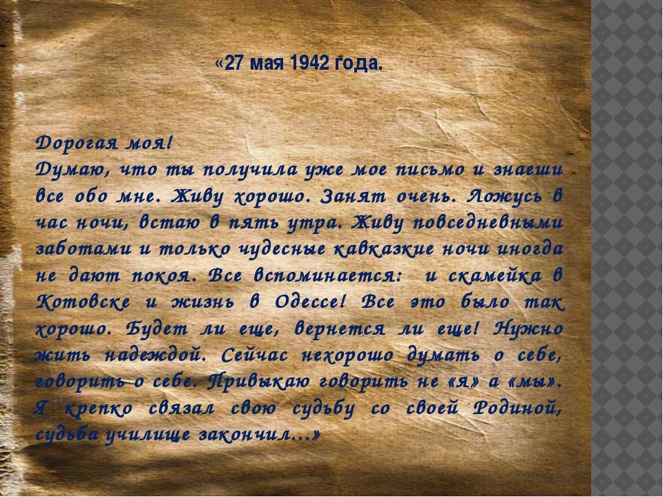 «27 мая 1942 года. Дорогая моя! Думаю, что ты получила уже мое письмо и знаеш...