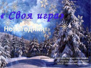 1 Зимние загадки Природа зимой Новогодние вопросы Снежные сказки