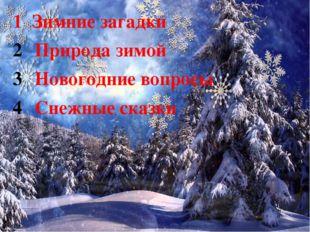 Новый год Если лес укрыт снегами, Если пахнет пирогами Если ёлка в дом идёт,
