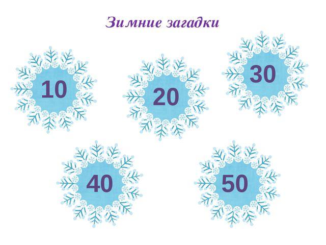 Природа зимой 10 20 30 50 40