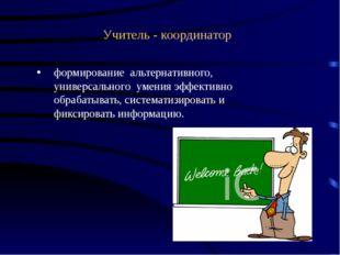 Учитель - координатор формирование альтернативного, универсального умения эфф