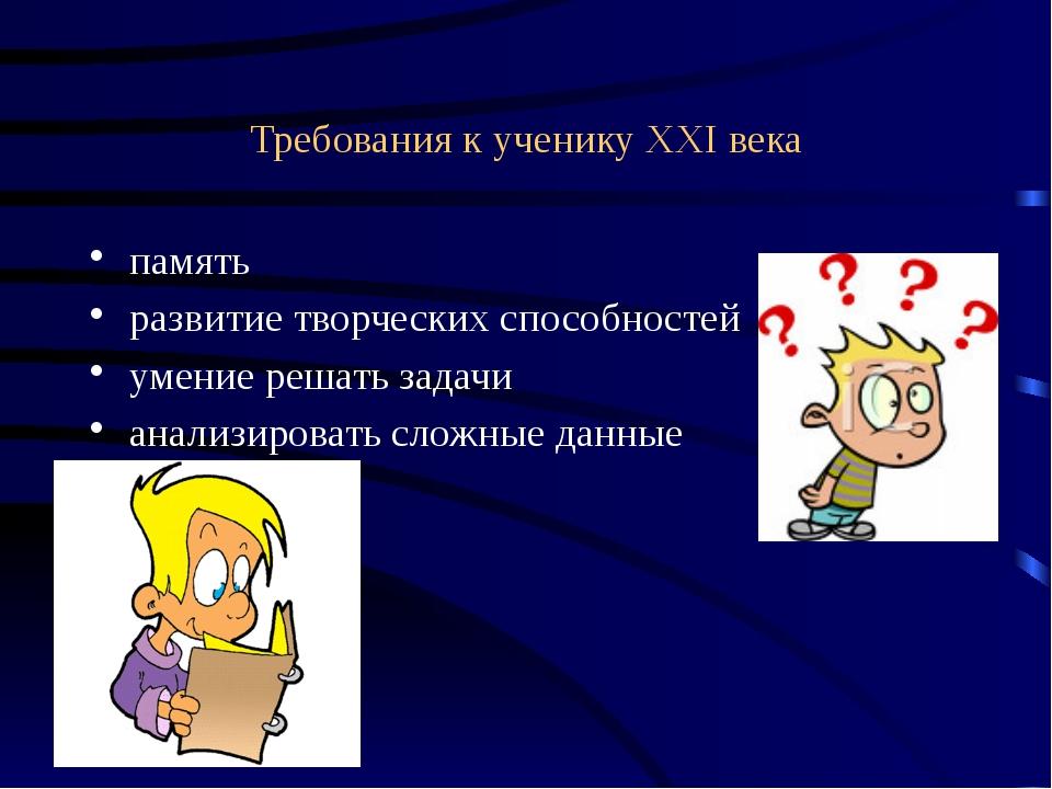 Требования к ученику XXI века память развитие творческих способностей умение...