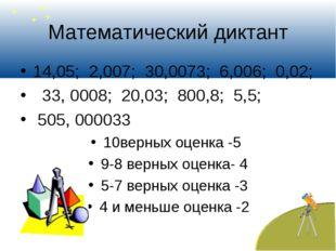 Математический диктант 14,05; 2,007; 30,0073; 6,006; 0,02; 33, 0008; 20,03; 8