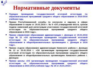 Нормативные документы Порядок проведения государственной итоговой аттестации