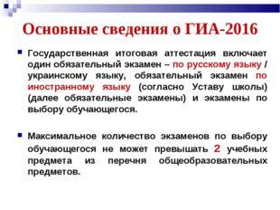 Основные сведения о ГИА-2016 Государственная итоговая аттестация включает оди