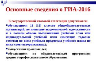 Основные сведения о ГИА-2016 К государственной итоговой аттестации допускаютс