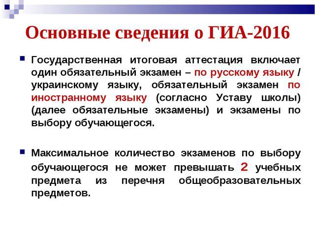 Основные сведения о ГИА-2016 Государственная итоговая аттестация включает оди...