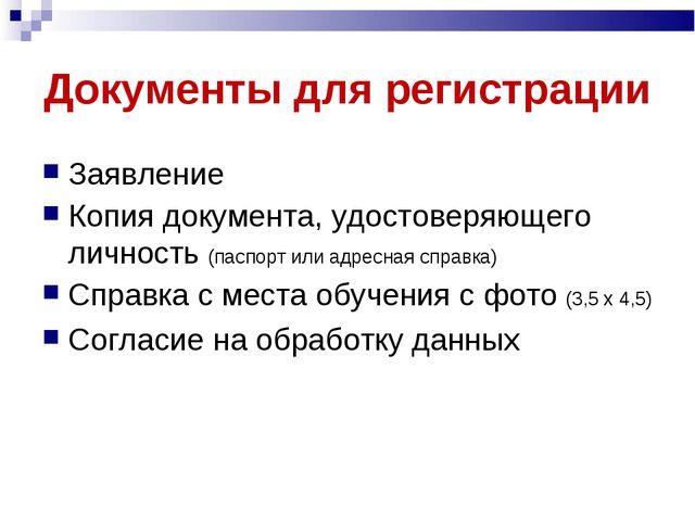 Документы для регистрации Заявление Копия документа, удостоверяющего личность...
