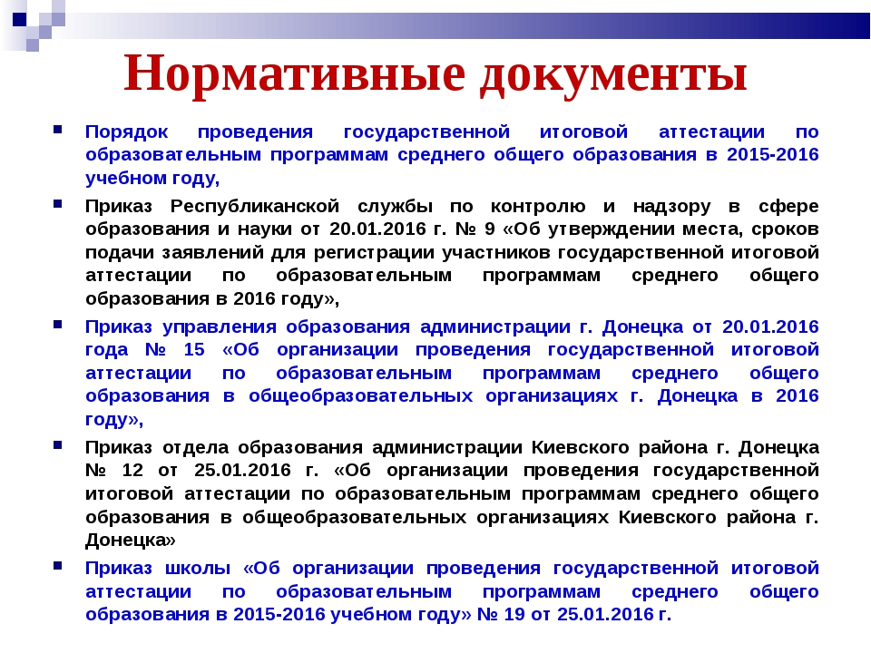 Нормативные документы Порядок проведения государственной итоговой аттестации...