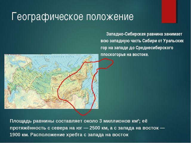 Географическое положение Западно-Сибирская равнина занимает всю западную част...