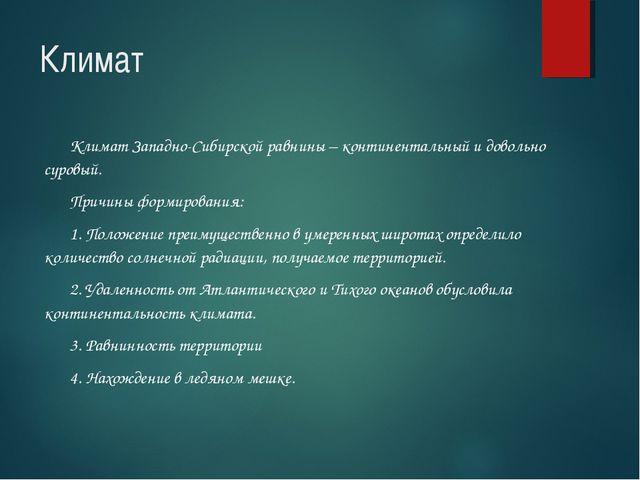 Климат Климат Западно-Сибирской равнины – континентальный и довольно суровый....