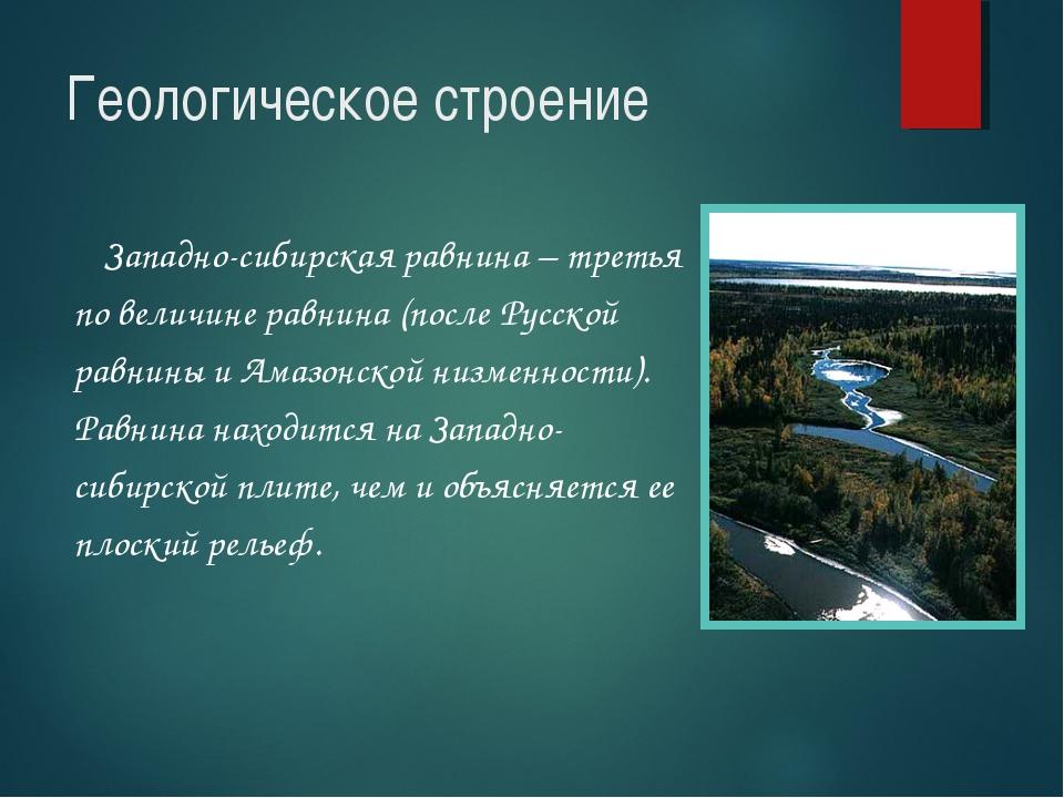 Геологическое строение Западно-сибирская равнина – третья по величине равнина...