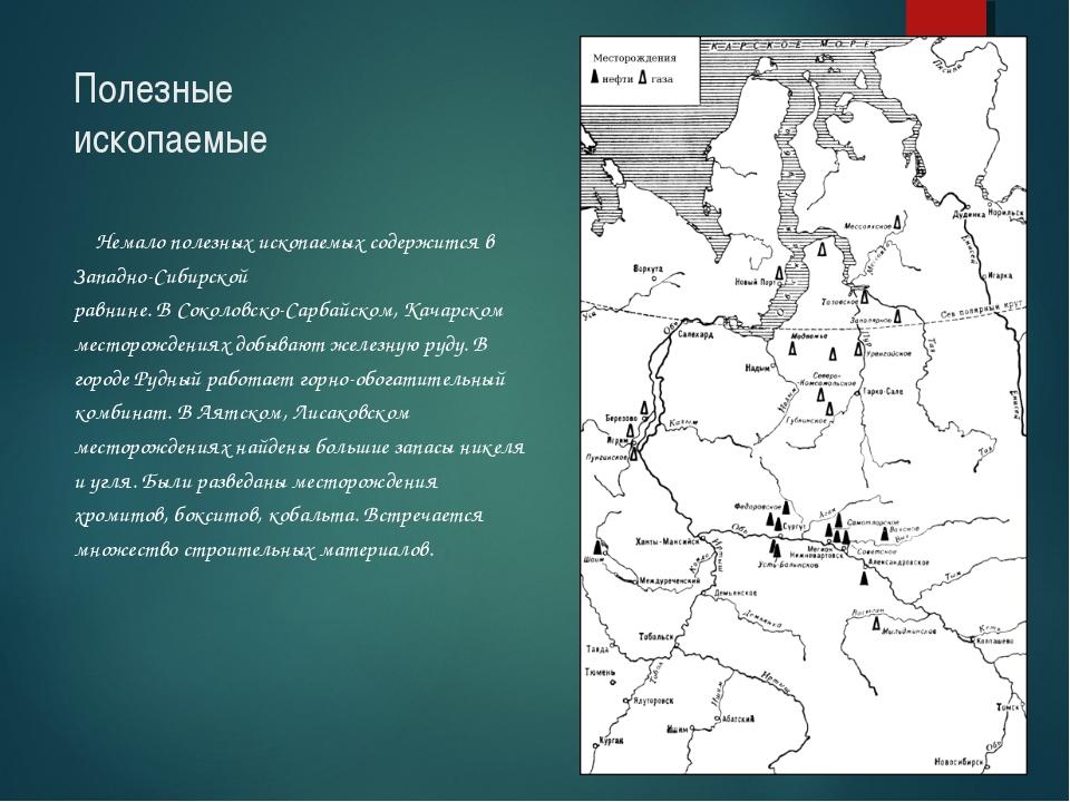 Полезные ископаемые Немало полезных ископаемых содержится в Западно-Сибирской...