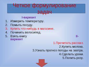 Четкое формулирование задач I-вариант Измерить температуру. Помыть посуду. Ку