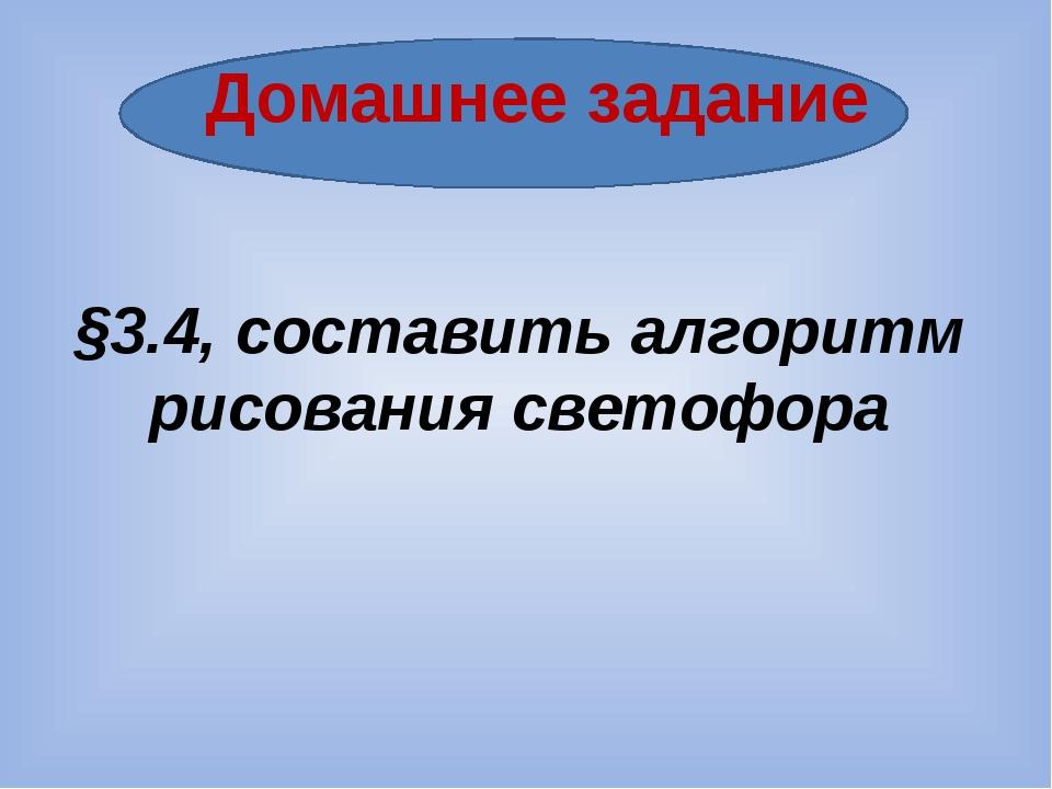 §3.4, составить алгоритм рисования светофора Домашнее задание