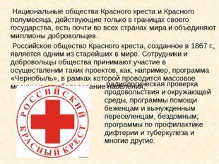 Национальные общества Красного креста и Красного полумесяца, действующие тол
