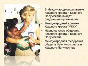 В Международное движение Красного креста и Красного Полумесяца входят следую