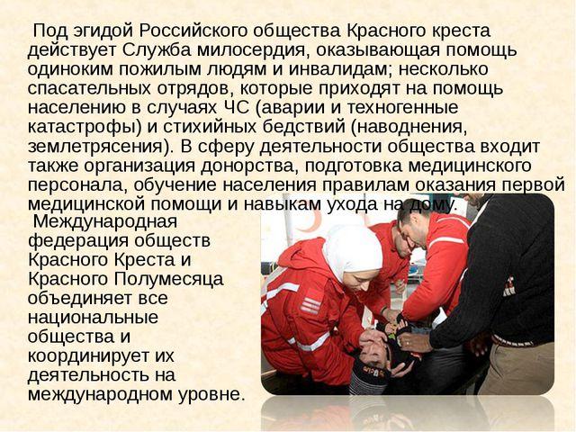 Под эгидой Российского общества Красного креста действует Служба милосердия,...