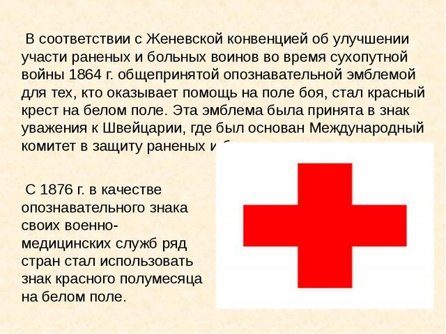 В соответствии с Женевской конвенцией об улучшении участи раненых и больных...