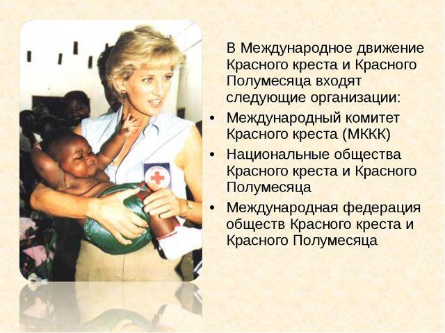 В Международное движение Красного креста и Красного Полумесяца входят следую...