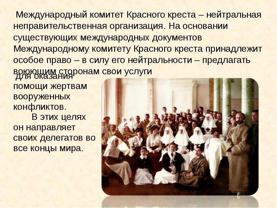 Международный комитет Красного креста – нейтральная неправительственная орга...