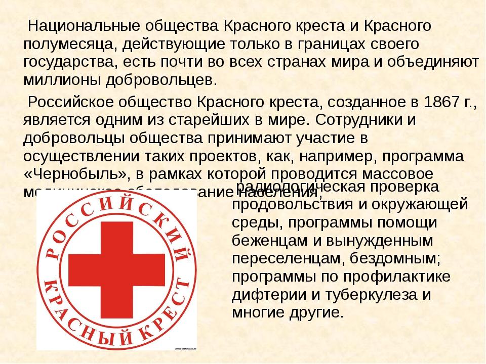 Национальные общества Красного креста и Красного полумесяца, действующие тол...