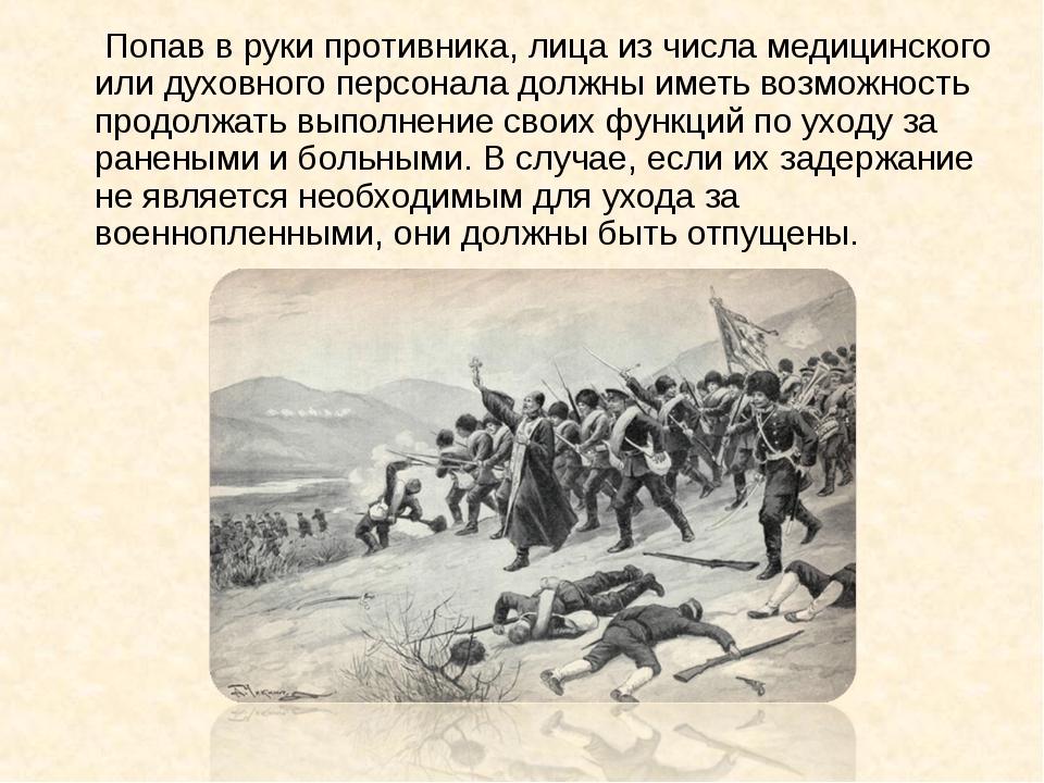 Попав в руки противника, лица из числа медицинского или духовного персонала...
