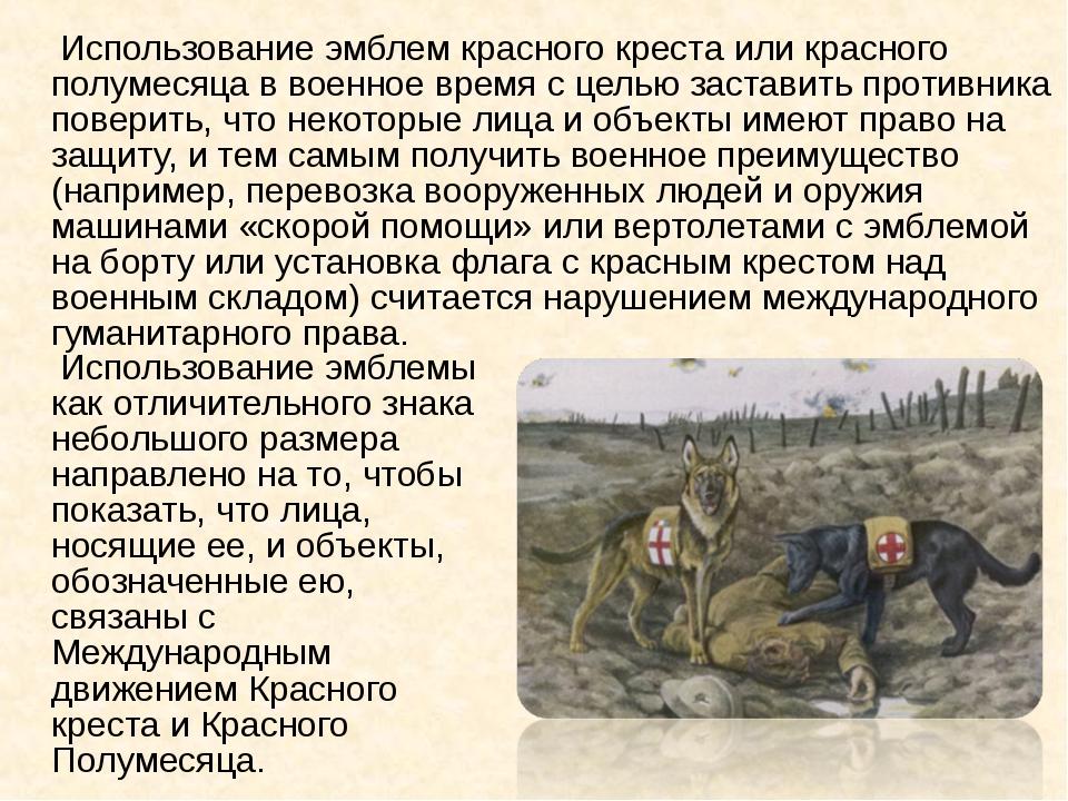 Использование эмблем красного креста или красного полумесяца в военное время...