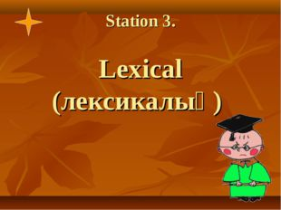 Station 3. Lexical (лексикалық)
