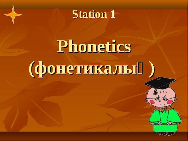 Station 1 Phonetics (фонетикалық)