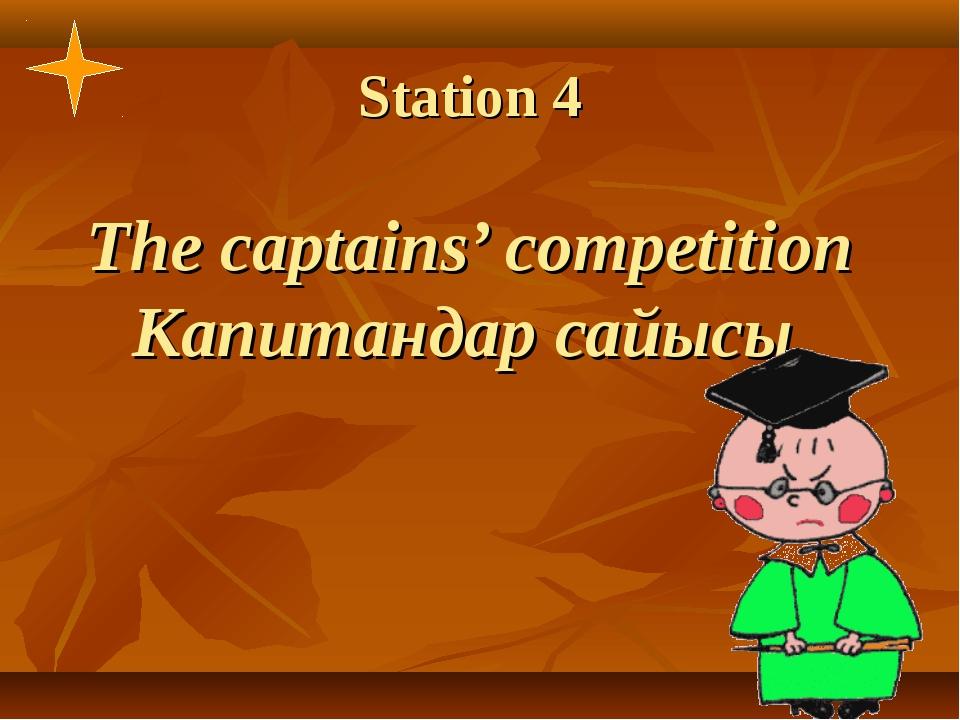Station 4 The captains' competition Капитандар сайысы