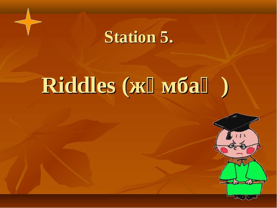 Station 5. Riddles (жұмбақ )