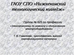 ГАОУ СПО «Нижнекамский технологический колледж» Группа № 625 по профессии «Эл
