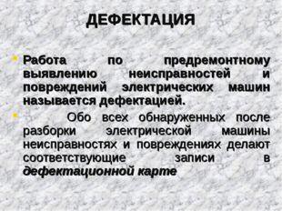 ДЕФЕКТАЦИЯ Работа по предремонтному выявлению неисправностей и повреждений эл