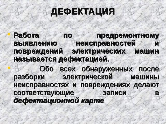 ДЕФЕКТАЦИЯ Работа по предремонтному выявлению неисправностей и повреждений эл...
