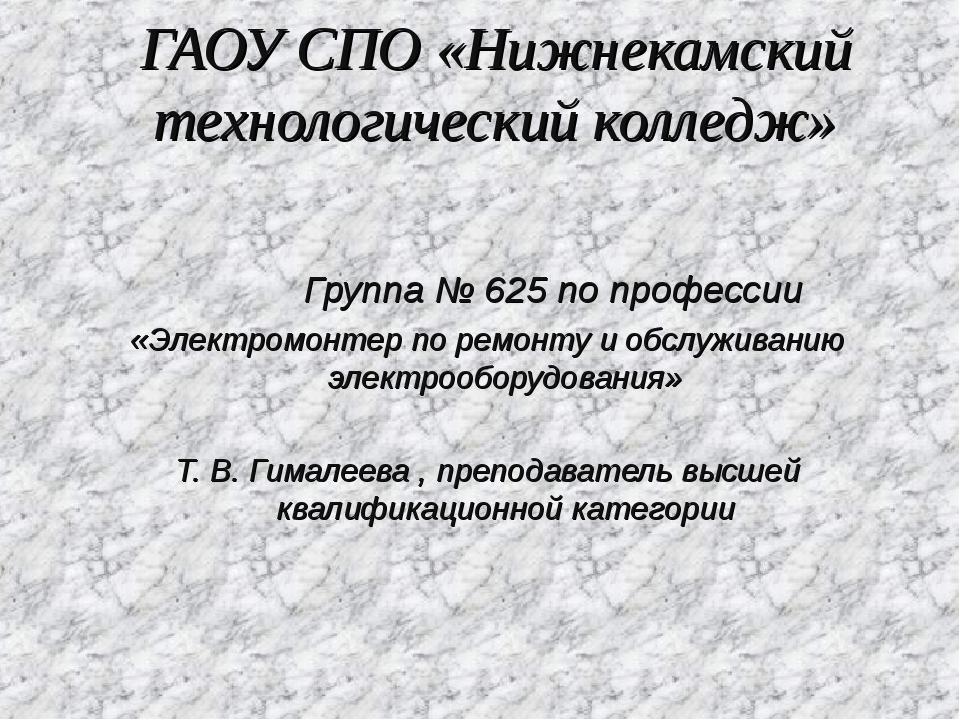 ГАОУ СПО «Нижнекамский технологический колледж» Группа № 625 по профессии «Эл...