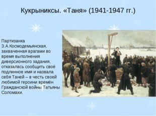 Партизанка З.А.Космодемьянская, захваченная врагами во время выполнения дивер