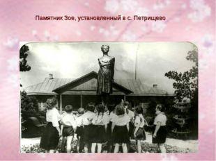 Памятник Зое, установленный в с. Петрищево