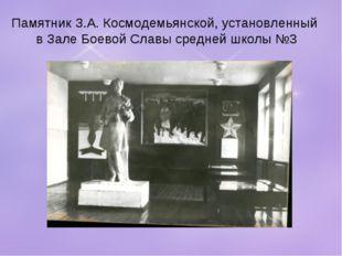 Памятник З.А. Космодемьянской, установленный в Зале Боевой Славы средней школ
