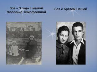 Зое – 3 года с мамой Любовью Тимофеевной Зоя с братом Сашей