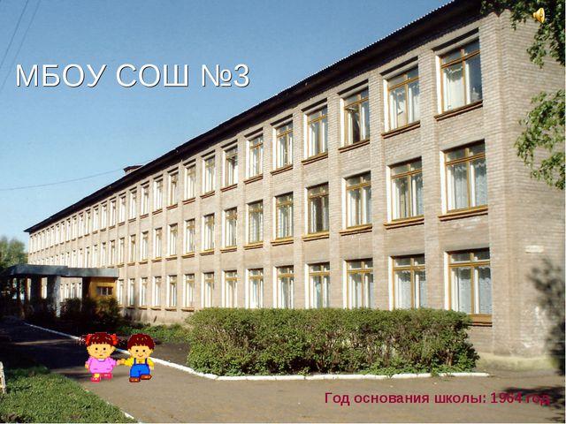 Год основания школы: 1964 год МБОУ СОШ №3