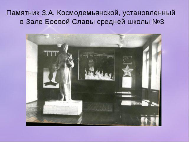 Памятник З.А. Космодемьянской, установленный в Зале Боевой Славы средней школ...