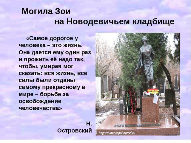 Могила Зои на Новодевичьем кладбище «Самое дорогое у человека – это жизнь. Он...